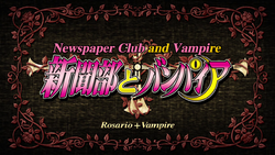 Rosario + Vampire Episode 6 Title Card
