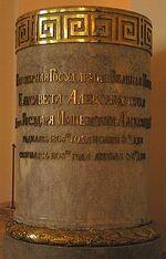 Elizabeth Alexandrovna's tombstone