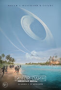 Rogue One A Star Wars Story poster RU