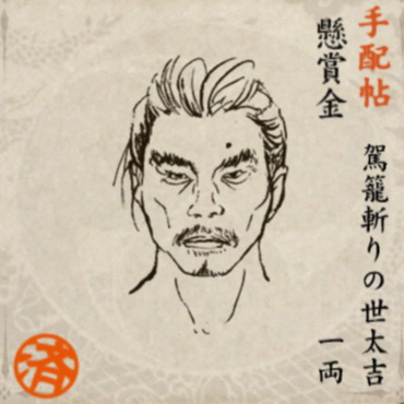 File:Wanted009.jpg