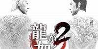 Ryū Ga Gotoku 2 (龍が如く2)