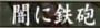 RGG Kenzan Iroha Karuta 036 ya - text