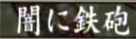 File:RGG Kenzan Iroha Karuta 036 ya - text.png