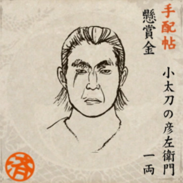 File:Wanted008.jpg