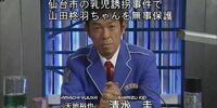 Commander Amachi