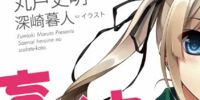 Saenai Heroine no Sodatekata Light Novel Volume 1