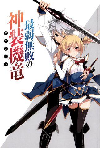 File:Light Novel 1.jpg