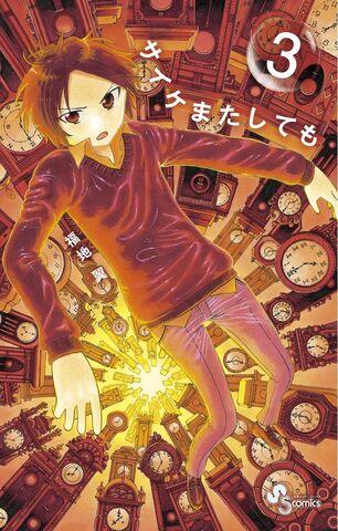 File:Manga Volume 3.jpg