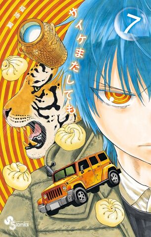 File:Manga Volume 7.jpg
