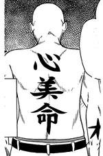 Mishima Nobuaki