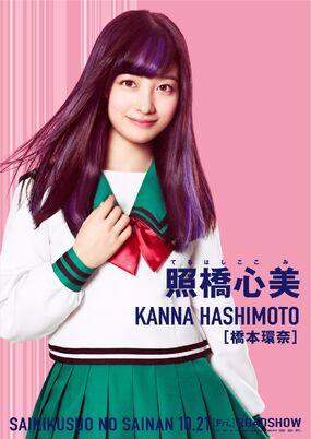 Hashimoto Kanna as Teruhashi Kokomi