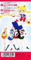Sailor Moon World Single Back