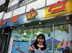 File:Sm.gamecentercrown.mitsuishi.PNG