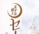 Czarodziejka z Księżyca (tom 6)/Kanzenban