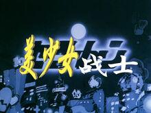 Sailor Moon Chinese Logo