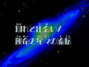 Logo ep173
