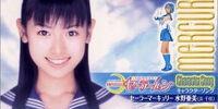 Pretty Guardian Sailor Mercury Character Song - Ami Mizuno