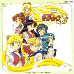 Sailor Moon S Music Collection