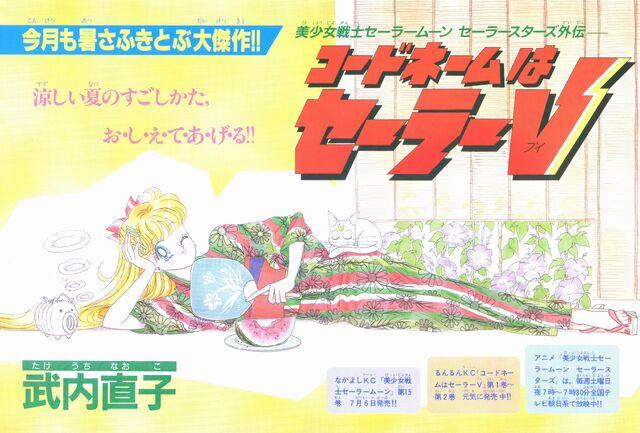 File:Codename Sailor V Volume 14 Colored Coverpage.jpg