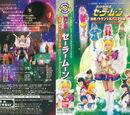 Kessen / Transylvania no Mori - Shin Toujou! Chibi Moon wo Mamoru Senshi-tachi