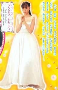 Princess Serenity in PGSM