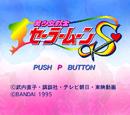 Sailor Moon S (3DO)