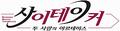 SaiTaker-k-logo-250x65.png