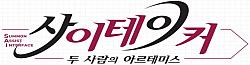 File:SaiTaker-k-logo-250x65.png
