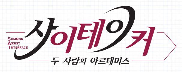 File:SaiTaker-k-logo.jpg