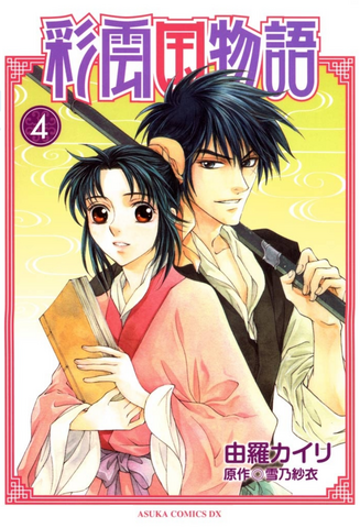File:Saiunkoku manga 04.png