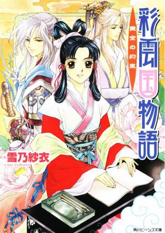 File:Saiunkoku novel 02.png