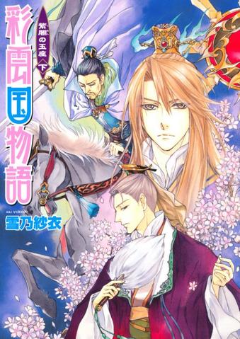 File:Saiunkoku novel 18.png