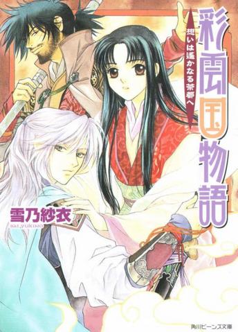 File:Saiunkoku novel 04.png