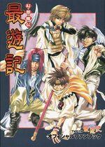 SaiyukiOffFanBook1Front