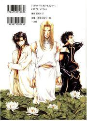 SG Vol 1 ZSbackcover