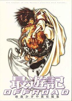 Saiyuki Offroad 001