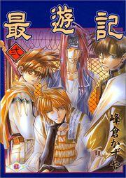 Saiyuki Volume 2