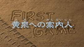 02-004 (Title Scene)