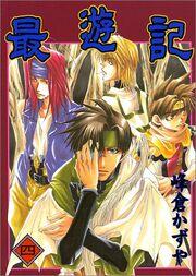 Saiyuki Volume 4