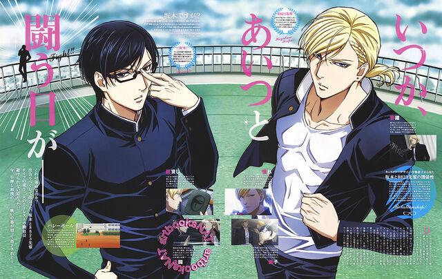 File:Sakamoto desu ga poster from Animage Magazine.jpg