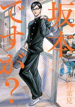 Sakamoto-desu-ga-Manga-Vol-3-Cover