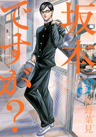 File:Sakamoto-desu-ga-Manga-Vol-3-Cover.jpg