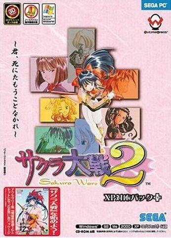 File:SakuraTaisen2 PCXP.jpg