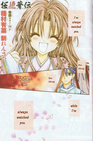 File:Sakura hime kaden chapter 1.jpg