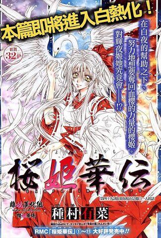 File:Byakuya.(Sakura-hime.Kaden).600.1361291.jpg