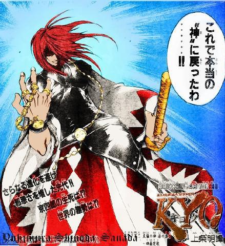 File:Former Crimson King True Form610.jpg