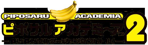 File:Piposaru Academia 2.png