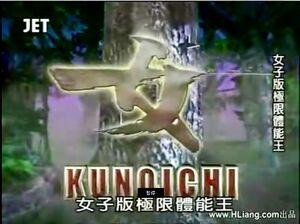 Kunoichilogo
