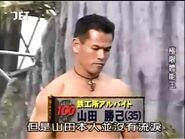Yamada Katsumi SASUKE 8