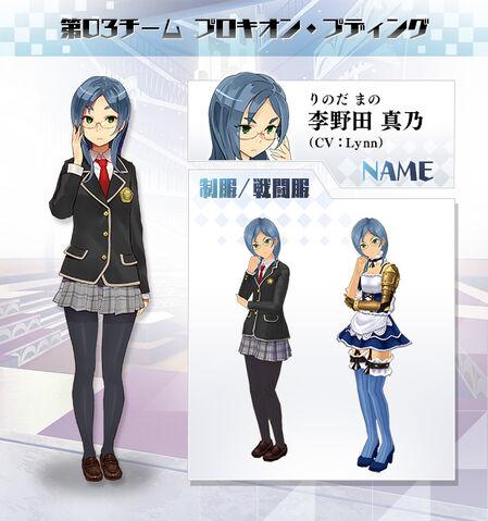 File:RinodaWebsiteProfile.jpg